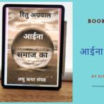 Hindi-Book-Review