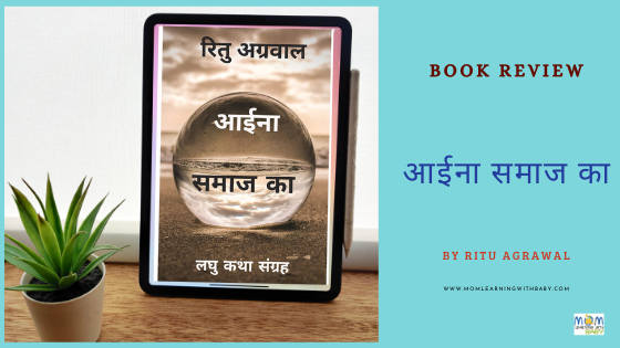 Hindi-Book-Review